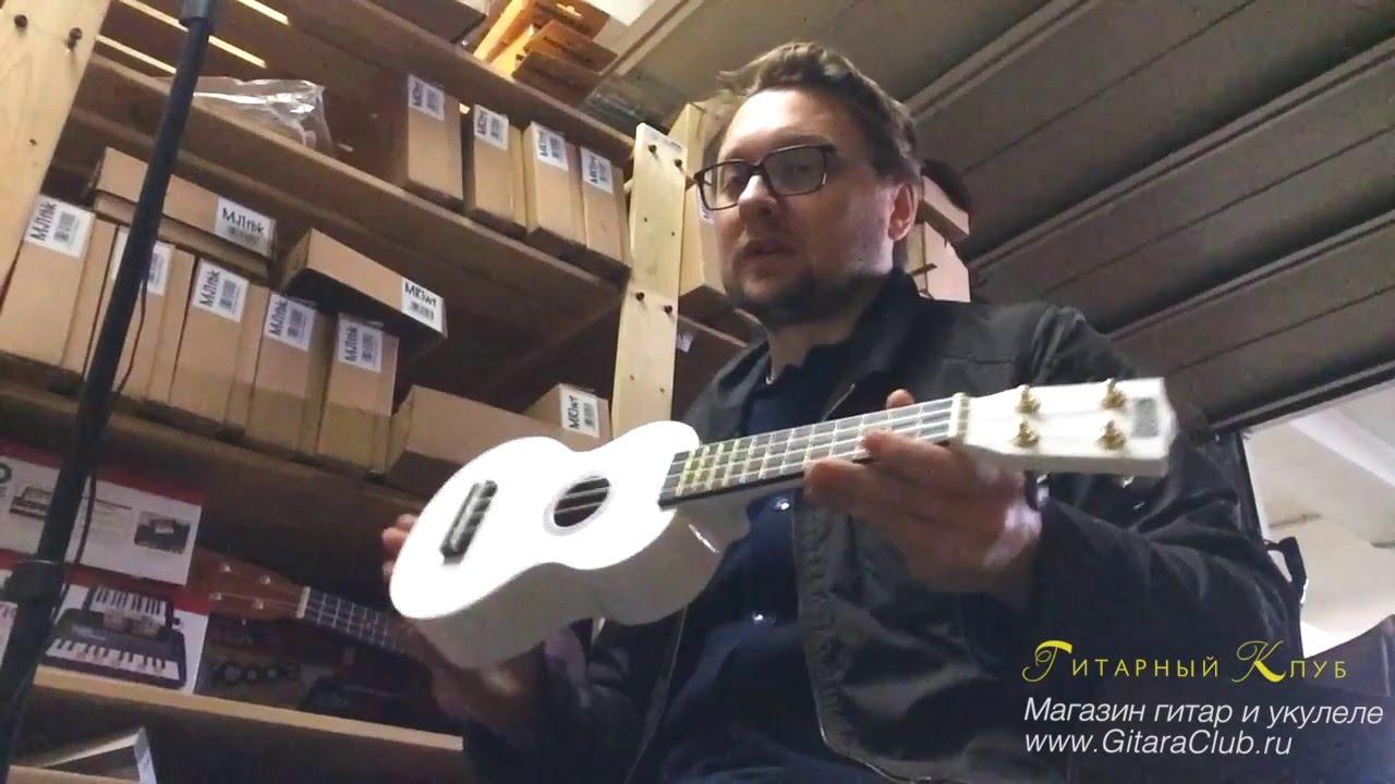 Настройка дешевых укулеле www.gitaraclub.ru