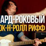 Научитесь играть хард-роковый рок-н-ролл рифф на гитаре