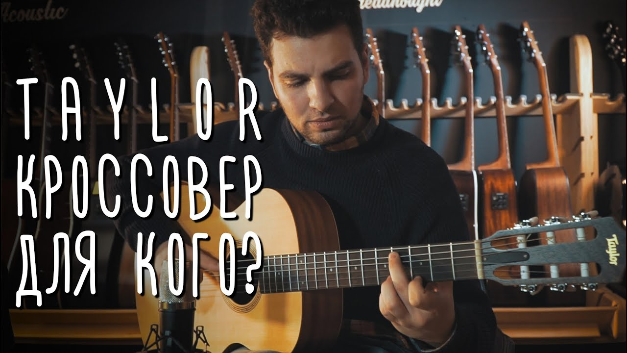 Не классика, не акустика. Кроссовер Taylor Academy 12N gitaraclub.ru