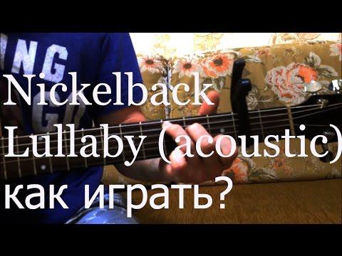 Nickelback- Lullaby (Acoustic) видеоурок на гитаре