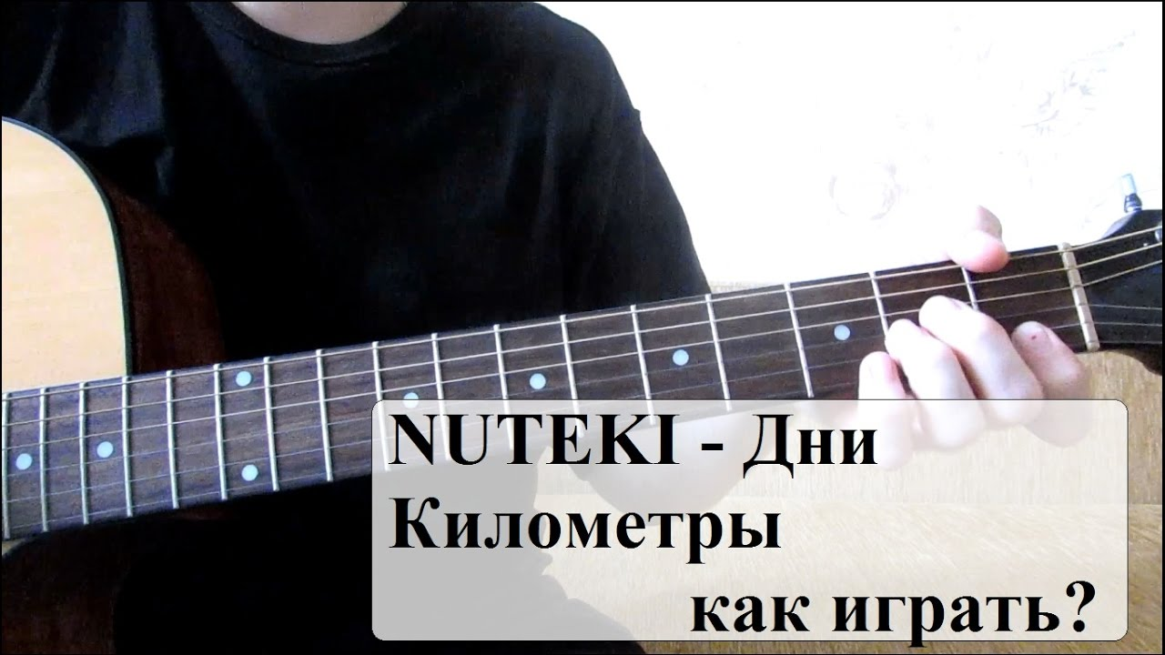 NUTEKI - Дни Километры как играть на гитаре