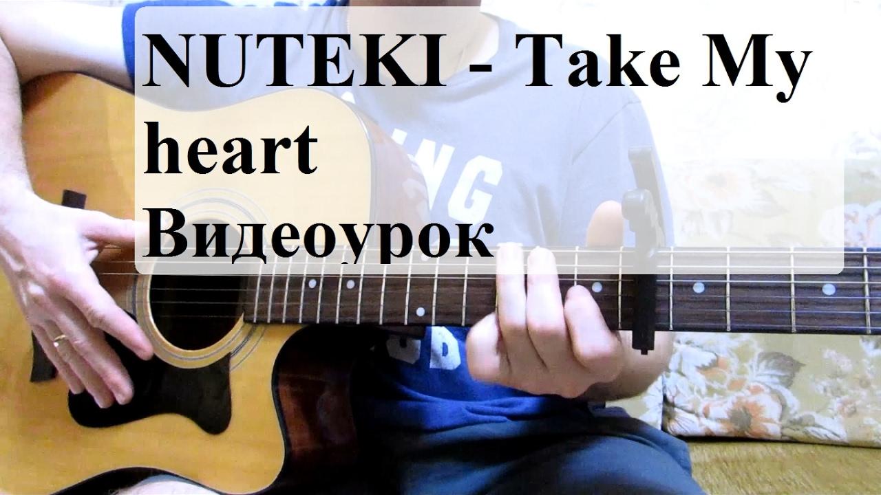 NUTEKI - Take My heart как играть на гитаре. Видеоурок