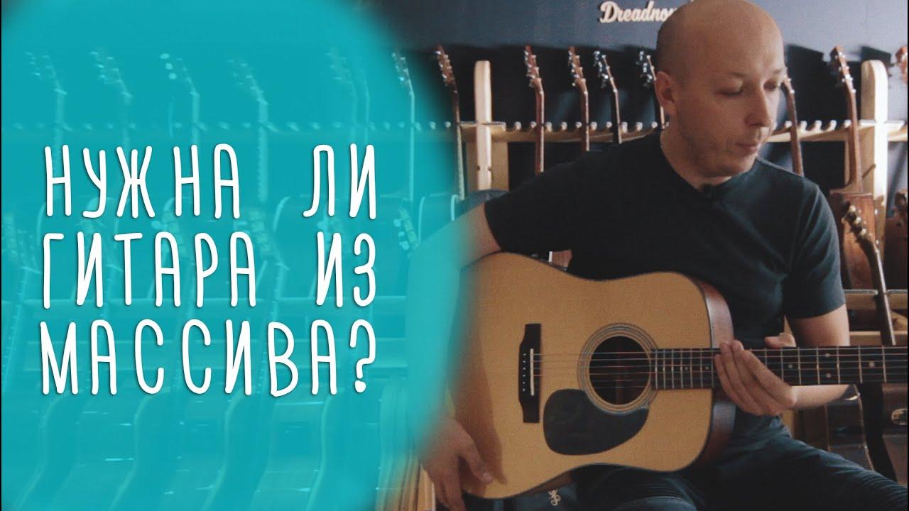 Нужна ли гитара из массива www.gitaraclub.ru