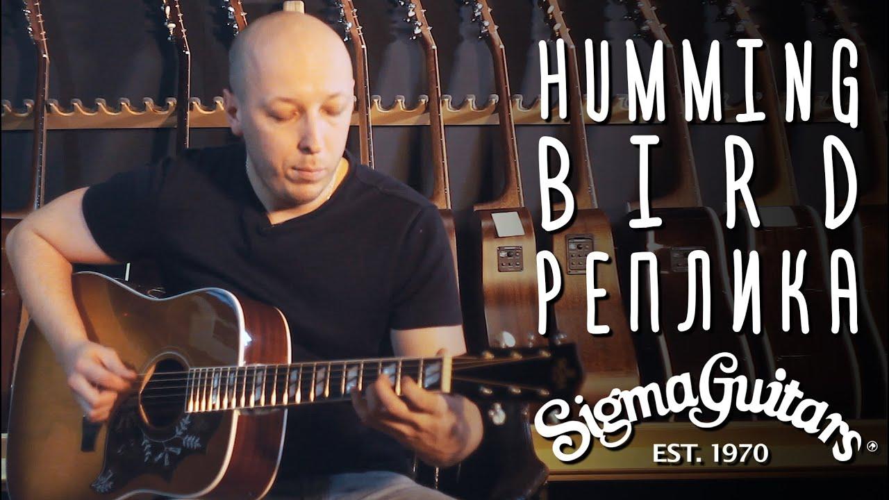 Обзор Sigma DM-SG5. Реплика Gibson hummingbird gitaraclub.ru