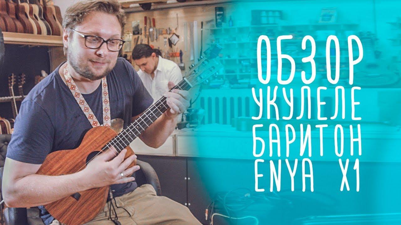 Обзор укулеле баритон Enya X1 www.gitaraclub.ru