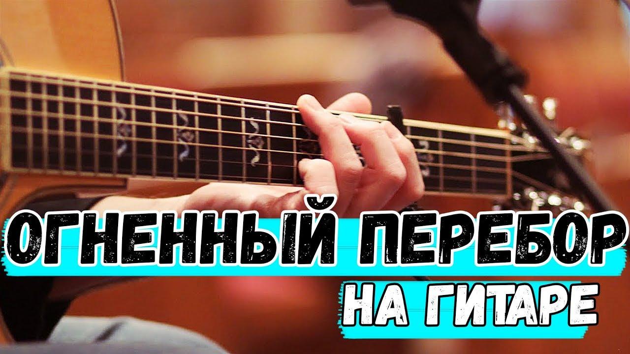 Очень Красивый перебор на гитаре