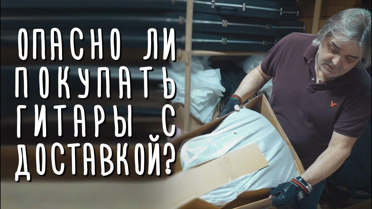 Опасно ли покупать гитару с доставкой Gitaraclub.ru