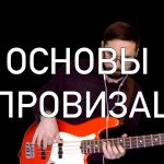 Основы импровизации на бас гитаре