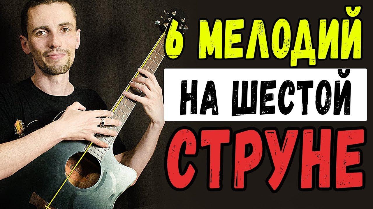Осталась одна струна на гитаре Не беда Популярные песни на одной струне