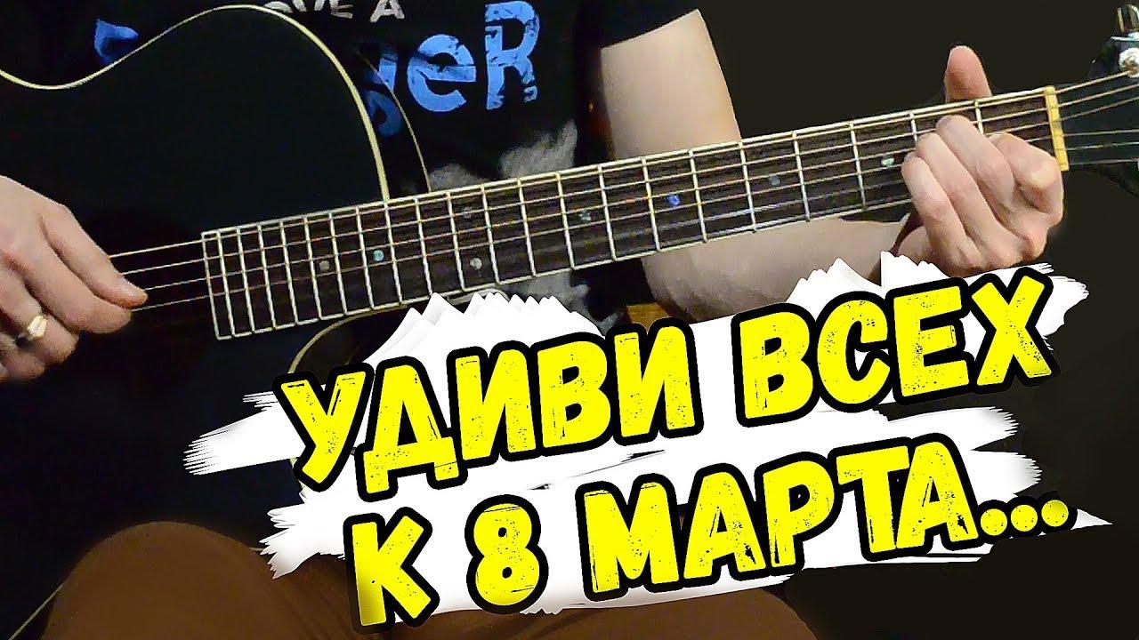 Отличная песня на 8 марта на гитаре