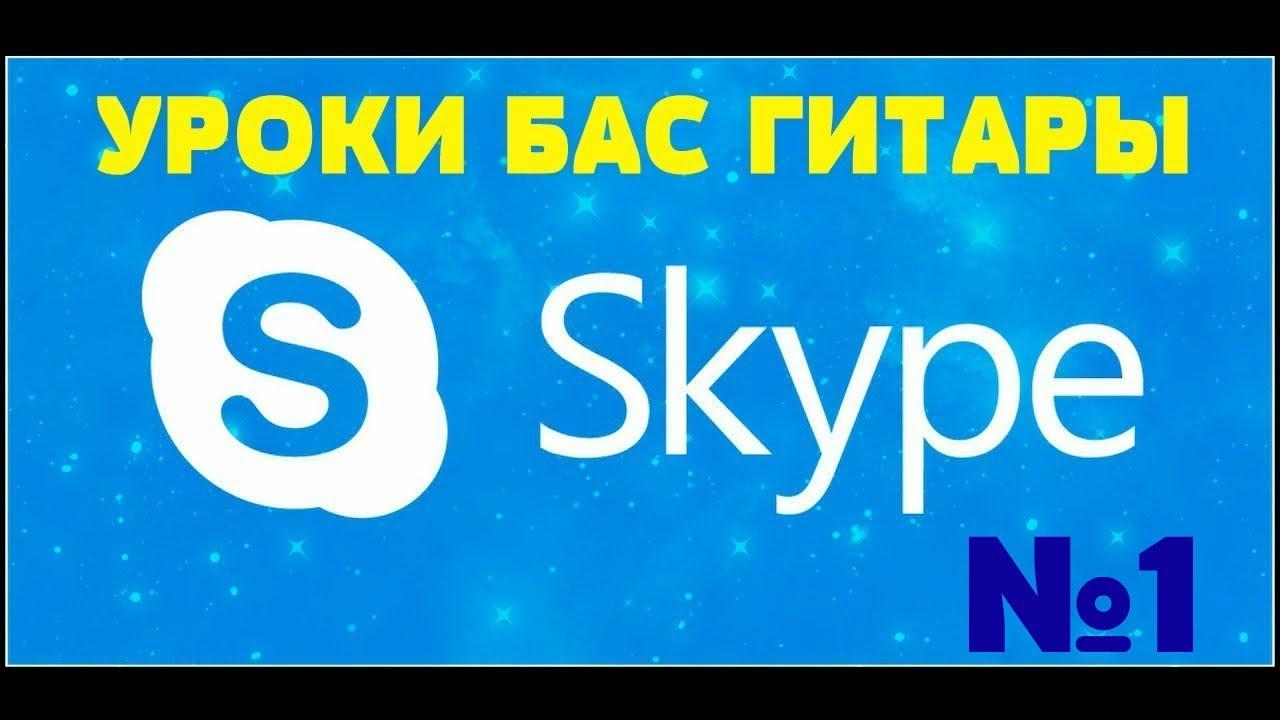 Отзыв об Уроках Игры на Бас Гитаре по Skype