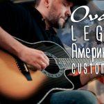 Ovation Legend C2079LX-1, пр-во США gitaraclub.ru
