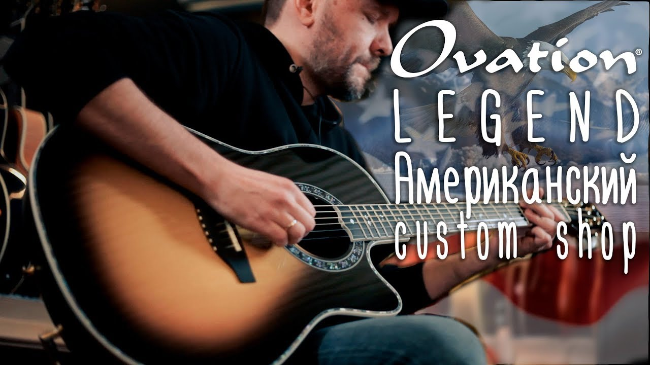 Ovation Legend C2079LX-1, пр-во США gitaraclub.ru