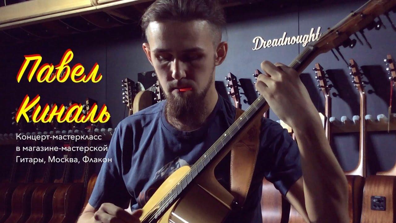 Павел Киналь, фрагмент мастеркласса в магазине Гитары, www.gitaraclub.ru