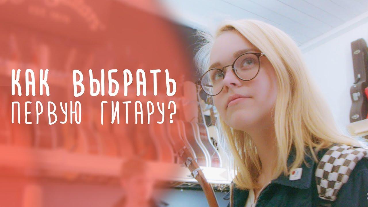Первая гитара, как не облажаться с выбором www.gitaraclub.ru