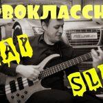 Первоклассный Слэп на Бас Гитаре