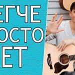 Песня БУМБОКС — ВАХТЕРАМ на Гитаре для Начинающих (3 Простых Способа)