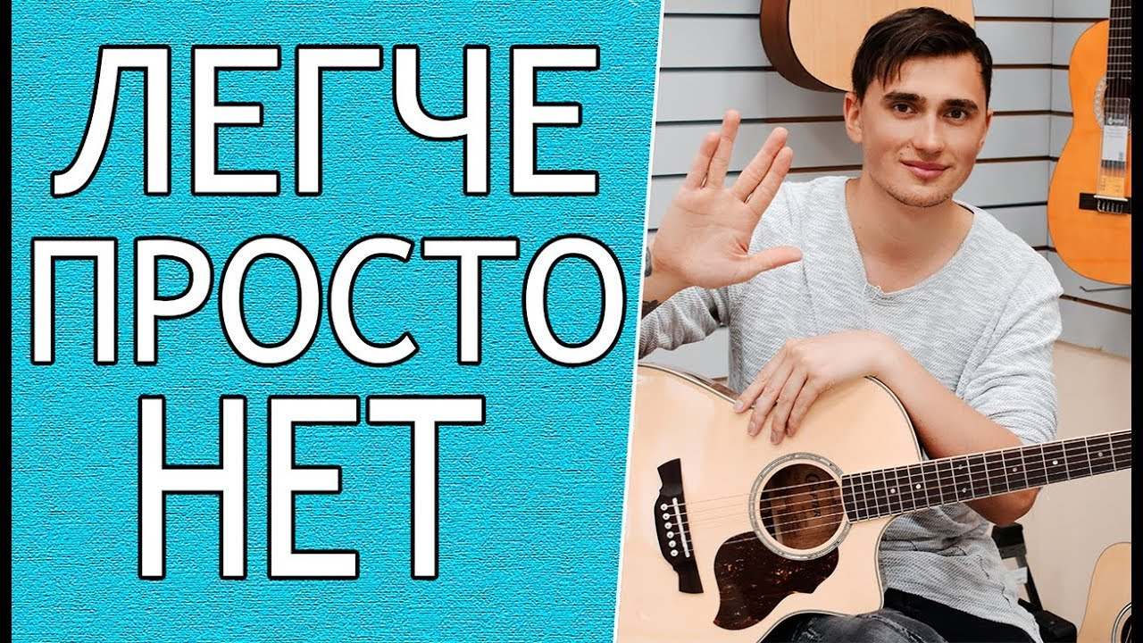 Песня БУМБОКС - ВАХТЕРАМ на Гитаре для Начинающих (3 Простых Способа)