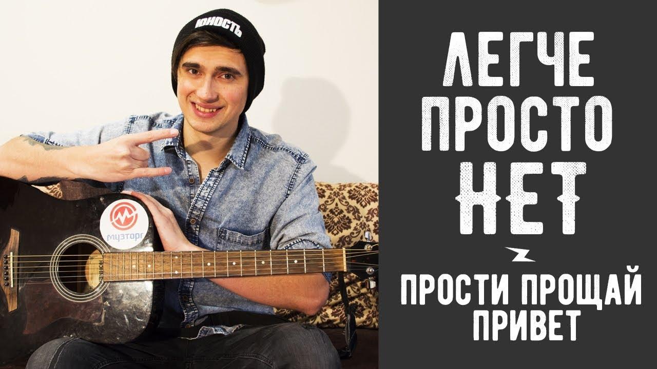 Песня ПОРНОФИЛЬМЫ - ПРОСТИ, ПРОЩАЙ, ПРИВЕТ на Гитаре для Начинающих (3 Простых Способа)