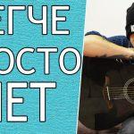 Песня ПОРНОФИЛЬМЫ — Я ТАК СОСКУЧИЛСЯ на Гитаре для Начинающих (3 Простых Способа)