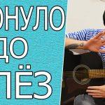 Песня СЕВЕРНЫЙ ВЕТЕР — ДВОРОВЫЕ песни на Гитаре для Начинающих (3 Простых Способа)