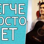 Песня ВСЕ ИДЕТ ПО ПЛАНУ на Гитаре для Начинающих (3 Простых Способа)