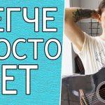 Песня ЗВЕРИ — РАЙОНЫ-КВАРТАЛЫ на Гитаре для Начинающих (3 Простых Способа)