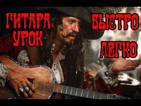 Пираты Карибского моря - заставка на гитаре - как сыграть