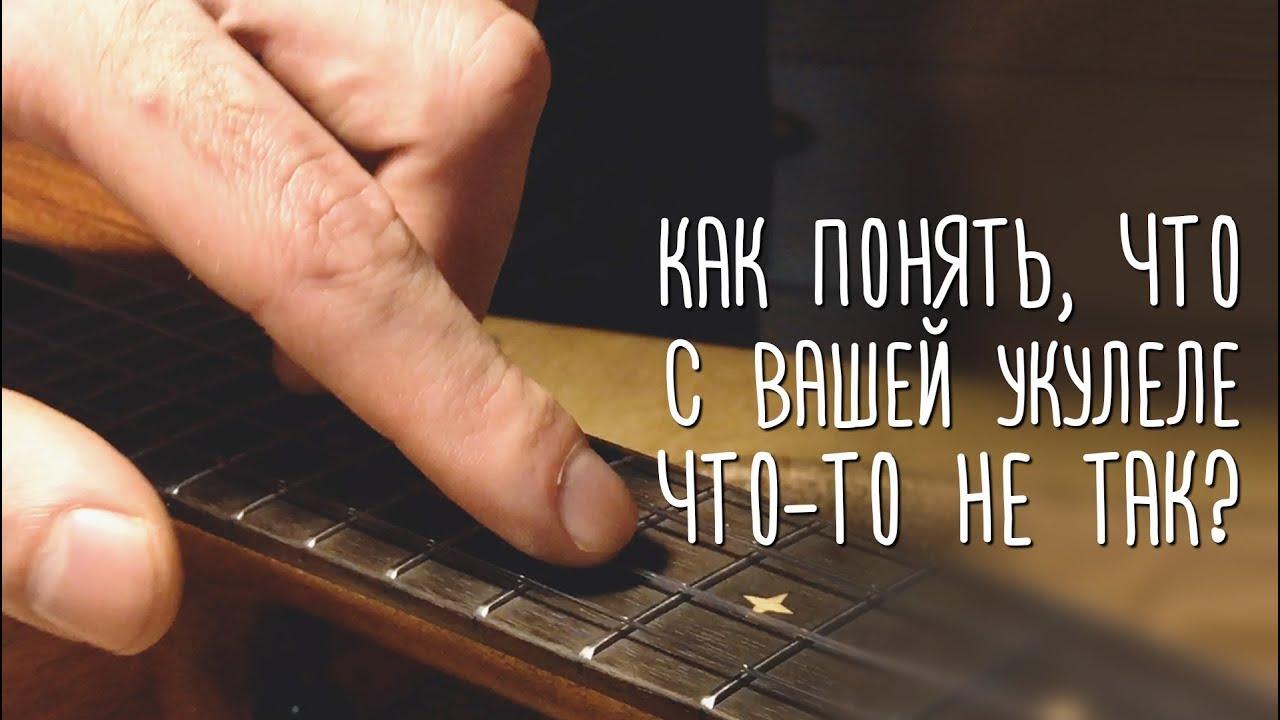 Плохая укулеле. Как понять что-то не так. gitaraclub.ru