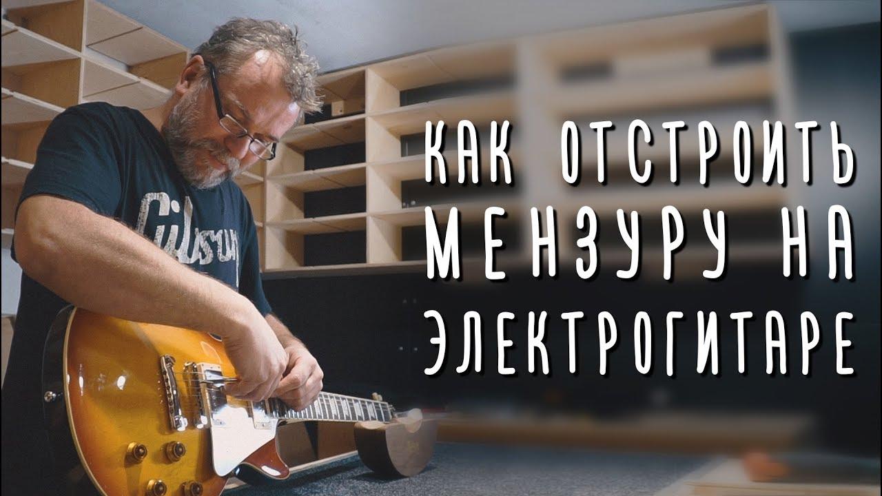 Почему электрогитара не строит Мензура Как отстроить самому. gitraclub.ru