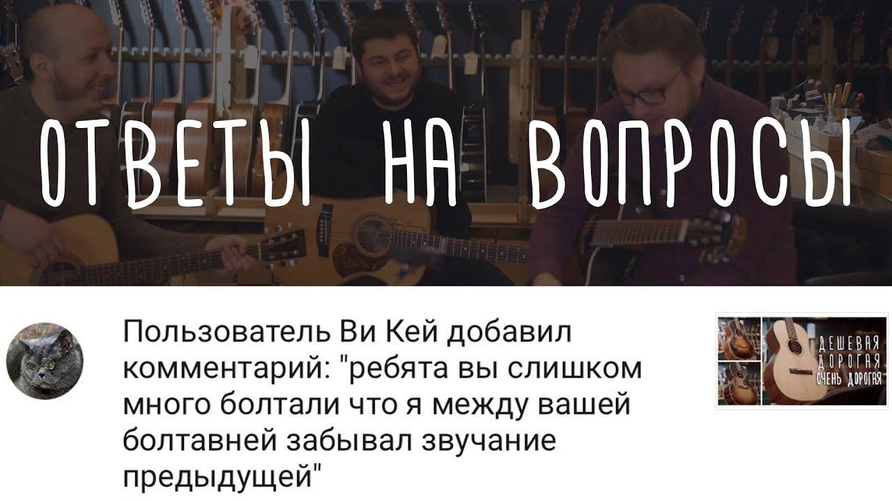 Почему мы больше рассказываем о гитарах, чем показываем звучание. www.gitaraclub.ru