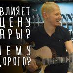 Почему некоторые гитары очень дорогие М. Ряженка. gitaraclub.ru