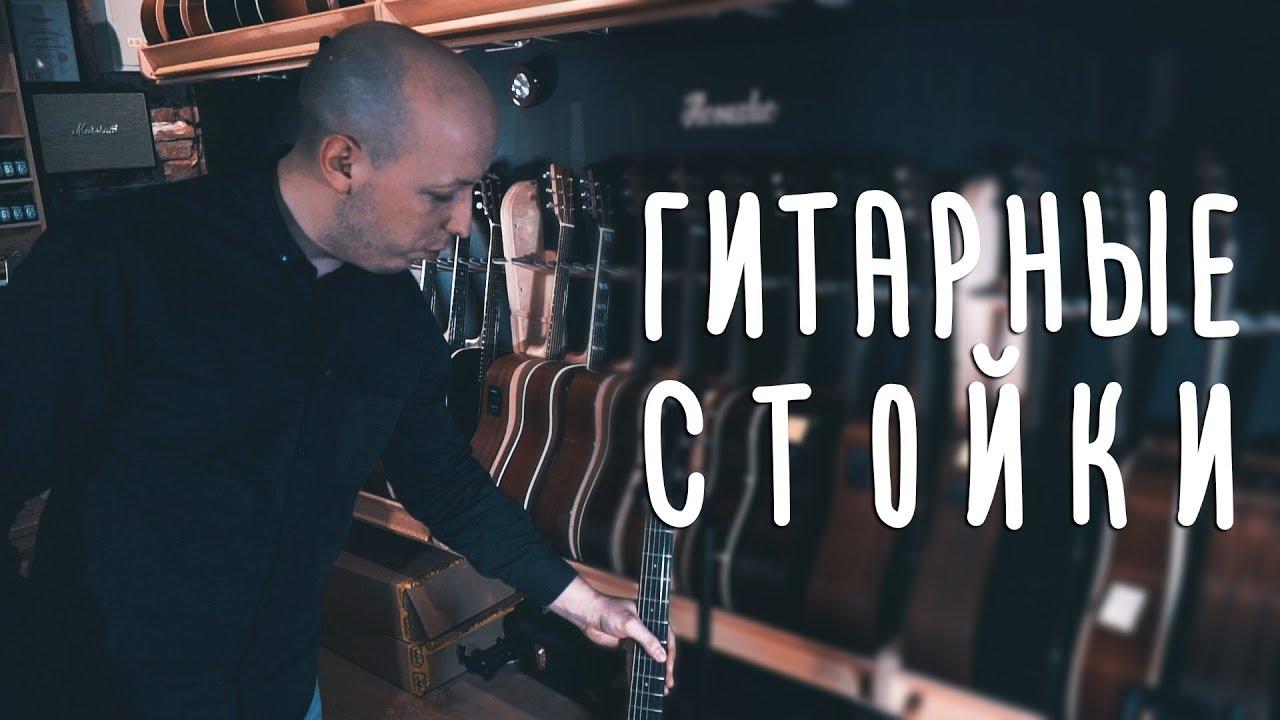 Правильные стойки для гитары gitaraclub.ru