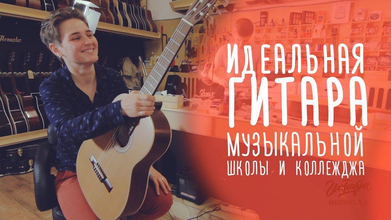 Pro Arte классическая гитара для музыкальной школы и колледжа www.gitaraclub.ru