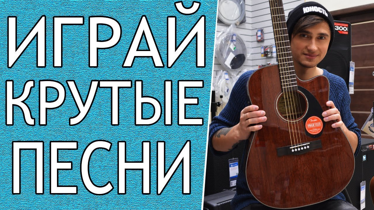 ПРОСТАЯ КРАСИВАЯ Песня На Гитаре (3 Легкие Песни) Часть 3