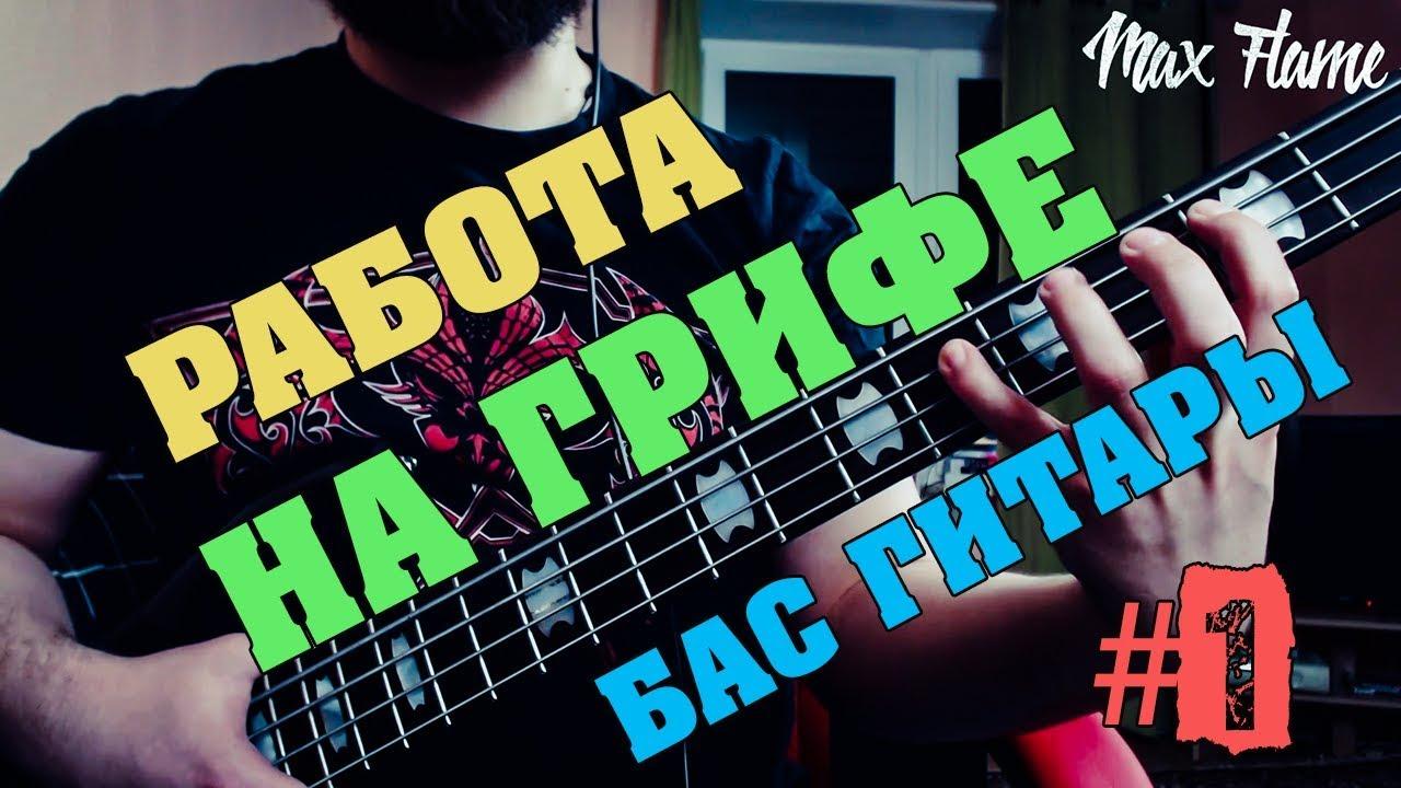 Работа на грифе бас гитары 1