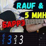 Rauf & Faik - 5 минут на гитаре разбор. Аккорды, бой песни