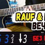 Rauf & Faik — Вечера на гитаре разбор от Гитар Ван. Аккорды, бой песни