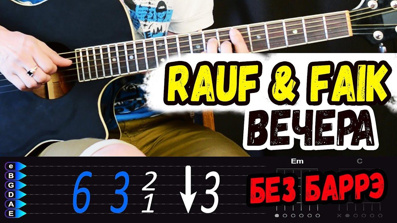 Rauf & Faik - Вечера на гитаре разбор от Гитар Ван. Аккорды, бой песни