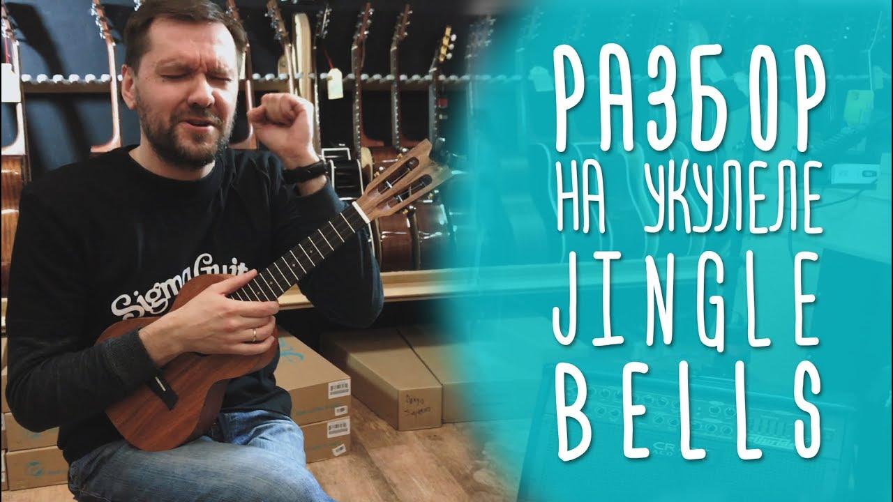 Разбор Jingle Bells на укулеле
