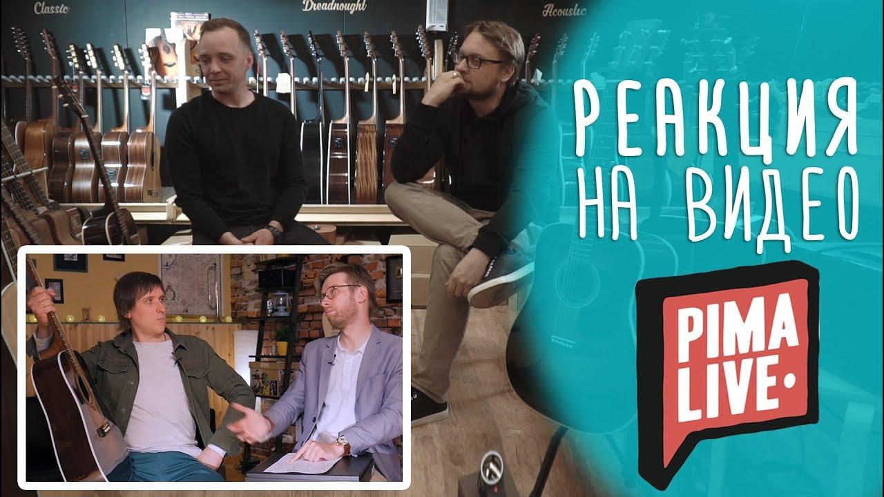 Разбор видео PIMA LIVE. www.gitaraclub.ru