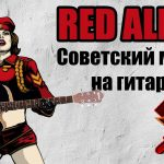 Red Alert 3 — Советский марш на гитаре — как сыграть