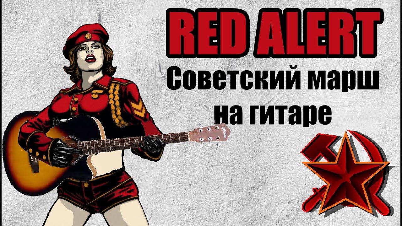Red Alert 3 - Советский марш на гитаре - как сыграть