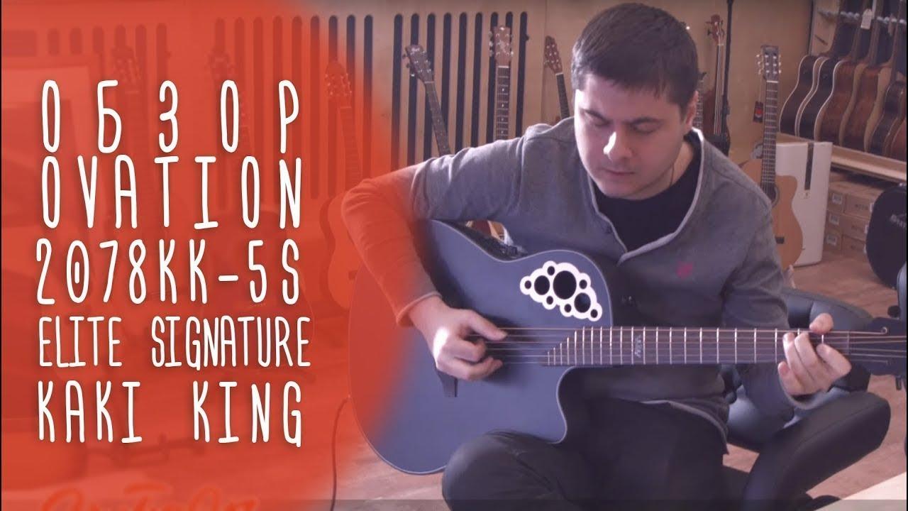 Редкая гитара Ovation 2078KK-5S Elite Signature Kaki King www.gitaraclub.ru