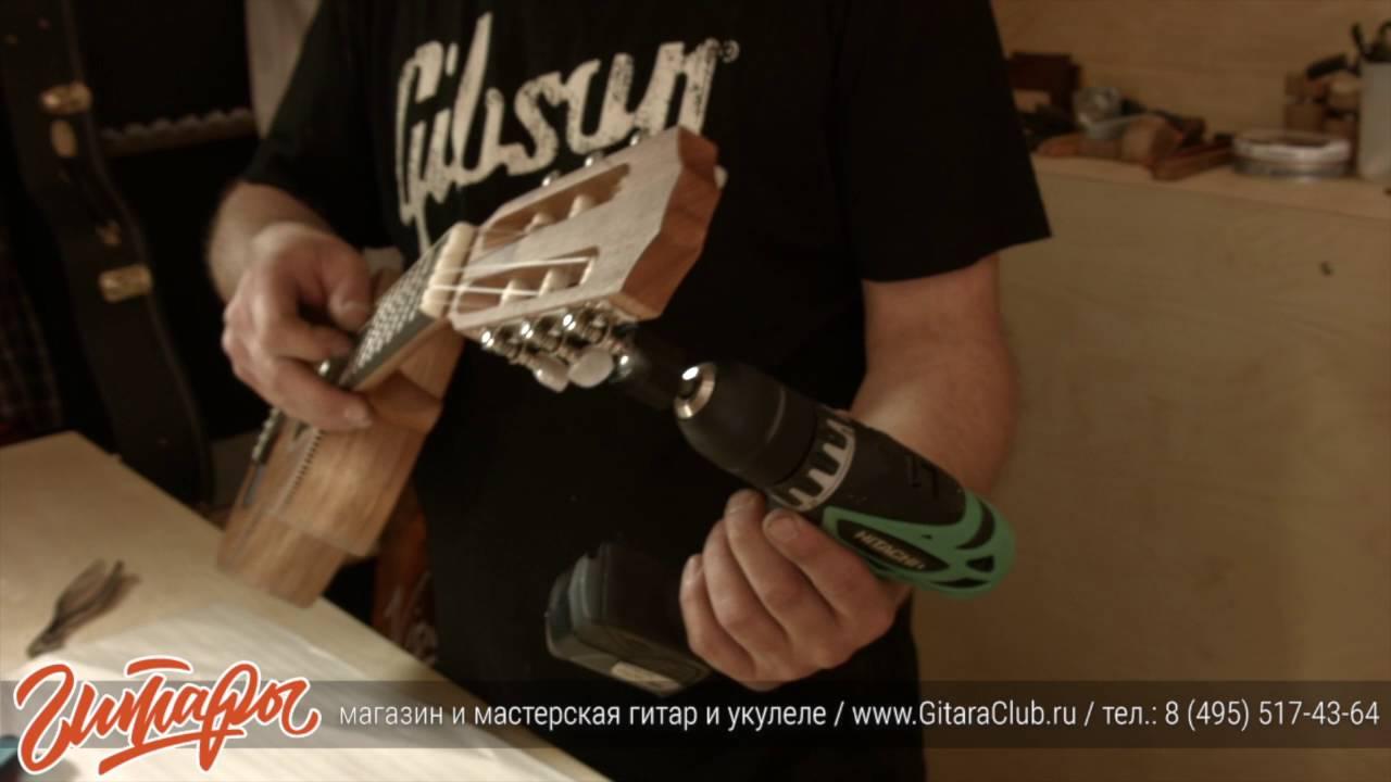Ремонт гитар, гитарная мастерская www.gitaraclub.ru