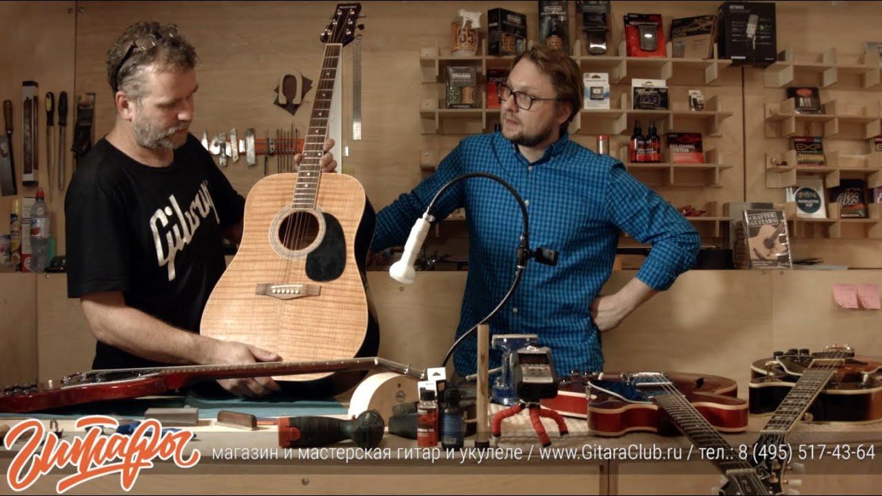 Ремонт гитар. Гитарная мастерская на Флаконе. Москва. www.gitaraclub.ru