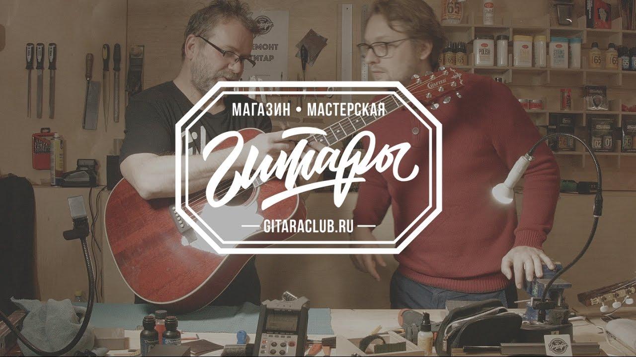 Ремонт гитар Как погода влияет на состояние грифа гитары www.gitaraclub.ru