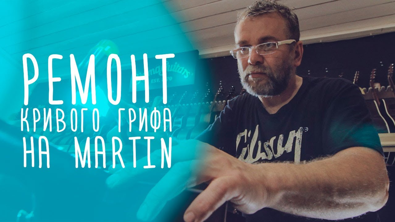 Ремонт грифа гитары Martin www.gitaraclub.ru