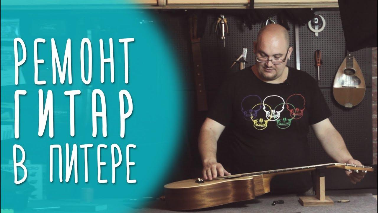 Ремонт и доводка гитар в СПб. www.gitaraclub.ru