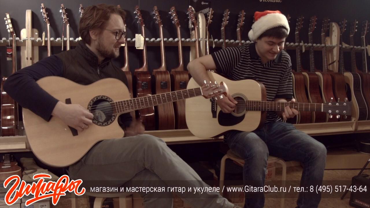 С новым годом от застенчивых нас www gitaraclub ru